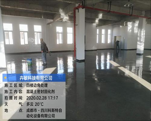 郫都联东U谷卉敏科技固化剂地坪