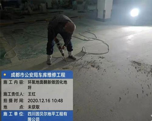 成都市公安局地下车库环氧地坪翻新固化剂地坪